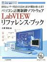 パソコン計測制御ソフトウェアLabVIEWリファレンス・ブック 波形表示/データ保存の方法から命令や関数の使い方ま (計測・制御シリーズ) [ 小澤哲也 ]