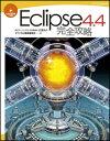 Eclipse4.4完全攻略 [ 石黒尚久 ]