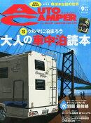 AUTO CAMPER (�����ȥ����ѡ�) 2015ǯ 09��� [����]