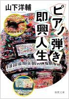 ピアノ弾き即興人生