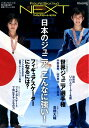 フィギュアスケート・ネクスト (ワールド・フィギュアスケート別冊)
