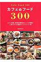 楽天楽天ブックスカフェのフード300 カフェ開業、新商品開発のヒントが満載! (旭屋出版mook)