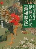 非凡的Jakuchu 彩絵动物[【】目をみはる伊藤若冲の『動植綵絵』 [ 狩野博幸 ]]
