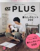 OZ plus (�����ץ饹) 2016ǯ 09��� [����]