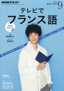 NHK �ƥ�� �ƥ�Ӥǥե�� 2016ǯ 09��� [����]