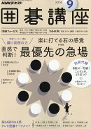 NHK �ϸ�ֺ� 2016ǯ 09��� [����]