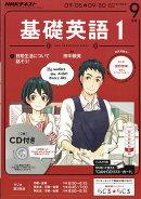 NHK �饸�� ���ñѸ�1 CD�դ� 2016ǯ 09��� [����]