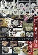 Model Graphix (��ǥ륰��ե��å���) 2016ǯ 09��� [����]