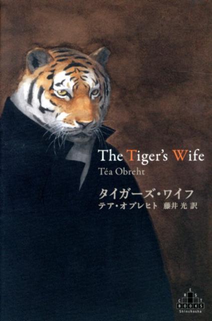 タイガーズ・ワイフ