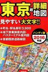 東京超詳細地図(2016年版)ハンディ版 [ 成美堂出版株式会社 ]