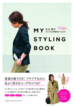 MY��STYLING��BOOK