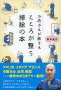 お坊さんが教えるこころが整う掃除の本 光明寺僧侶:松本圭介著