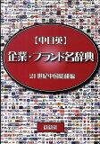 【】〈中日英〉企業・ブランド名辞典