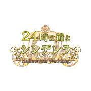 24時の鐘とシンデレラ 〜Halloween Wedding〜/イメージアルバム