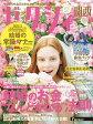 ゼクシィ関西 2016年 09月号 [雑誌]