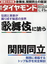 週刊 ダイヤモンド 2016年 9/24号 [雑誌]