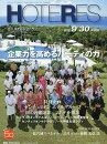 ���� HOTERES (�ۥƥ쥹) 2016ǯ 9/30�� [����]