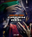 ルパン三世 GREEN vs RED【Blu-ray】 [ 栗田貫一 ]...
