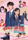 イタズラなKiss〜Love in TOKYO スペシャル・メイキング [ 未来穂香 ]