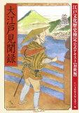 大江戸見聞録 [ 江戸文化歴史検定協会 ]