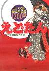 えどたん 江戸文化歴史単語集1200語