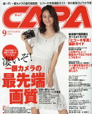 CAPA (�����) 2016ǯ 09��� [����]