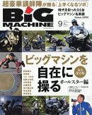BiG MACHINE (�ӥå��ޥ���) 2016ǯ 09��� [����]