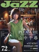 JAZZ JAPAN (���㥺����ѥ�) Vol.72 2016ǯ 09��� [����]