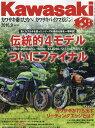 Kawasaki (�J���T�L) �o�C�N�}�K�W�� 2016�N 09���� [�G��]