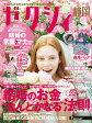 ゼクシィ静岡 2016年 09月号 [雑誌]