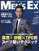 MEN'S EX (����������å���) 2016ǯ 09��� [����]