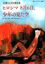 ヒロシマ8月6日、少年の見た空 12歳5か月の戦没者 [ 井上こみち ]