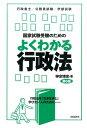 国家試験受験のためのよくわかる行政法第6版 [ 神余博史 ]
