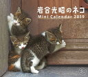 ミニカレンダー岩合光昭のネコ(2019) ([カレンダー])