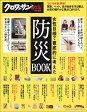 ショッピング防災 女性目線で徹底的に考えた防災BOOK(2016年新装版)