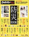 女性目線で徹底的に考えた防災BOOK(2016年新装版)