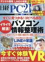 ��o PC 21 (�s�[�V�[�j�W���E�C�`) 2016�N 09���� [�G��]