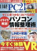 ��� PC 21 (�ԡ������˥��奦����) 2016ǯ 09��� [����]
