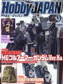 Hobby JAPAN (�ۥӡ�����ѥ�) 2016ǯ 09��� [����]