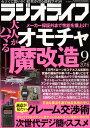 ラジオライフ 2016年 09月号 [雑誌] - 楽天ブックス