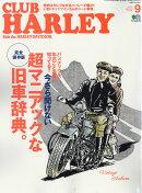 CLUB HARLEY (����� �ϡ��졼) 2016ǯ 09��� [����]