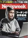 Newsweek (ニューズウィーク日本版) 2016年 9/27号 [雑誌]