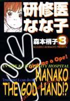 研修医なな子(3) [ 森本梢子 ]...:book:10848720