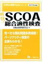 明快!SCOA総合適性検査(2019年度版) (大学生の就職Focusシリーズ) [ 就職試験情報研