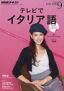 NHK �ƥ�� �ƥ�Ӥǥ����ꥢ�� 2016ǯ 09��� [����]