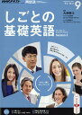 NHK テレビ しごとの基礎英語 2016年 09月号 [雑誌]