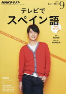 NHK �ƥ�� �ƥ�Ӥǥ��ڥ���� 2016ǯ 09��� [����]