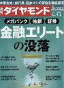 週刊 ダイヤモンド 2016年 9/3号 [雑誌]