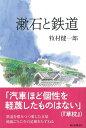 漱石と鉄道 (選書996) [ 牧村健一郎 ]