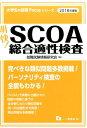 明快!SCOA総合適性検査(〔2018年度版〕) (大学生の就職Focusシリーズ) [ 就職試験情